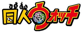 エロ漫画やエロ同人誌・漫画アニメのエロ同人ウオッチ