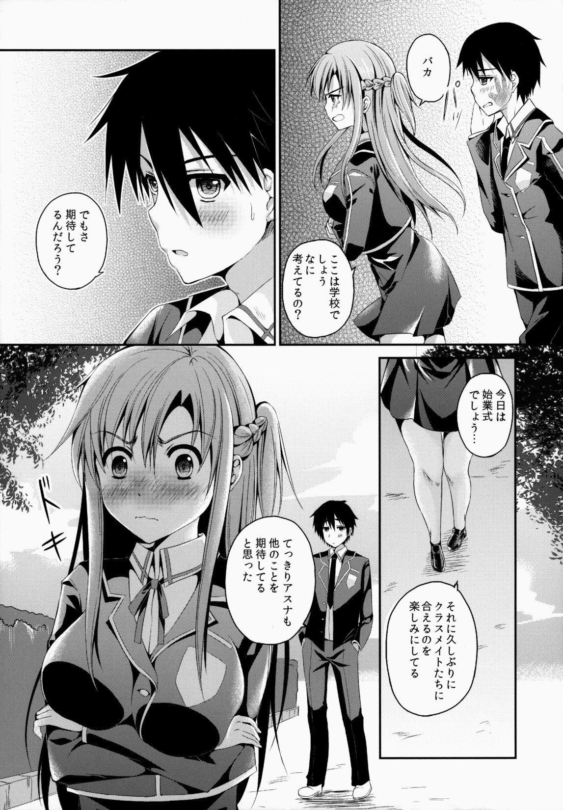 【※SAOエロ同人誌】JKって学校帰り制服で青姦しまくってるの?教えてエロい人www【ソードアート・オンライン】