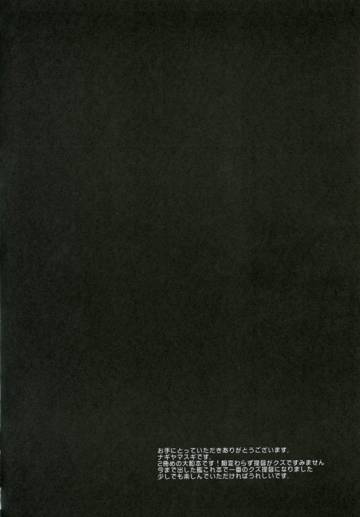 【艦これ エロ漫画・エロ同人】性奴隷秘書艦の大和が提督にアナルファックされたり他の提督たちと3Pセックスさせられてる件w