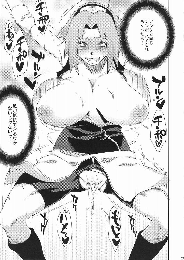 【NARUTOエロ同人誌】パイパン巨乳なサクラちゃんが潜入任務中に捕まって拘束レイプされちゃってるwwww【虹エロ漫画】