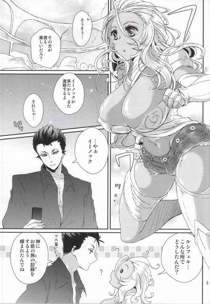 【エルシャダイエロ漫画】女体化させられたパイパン巨乳なイーノックが神様の命令でルシフェルにエロエロされちゃってるーwww【無料エロ同人】