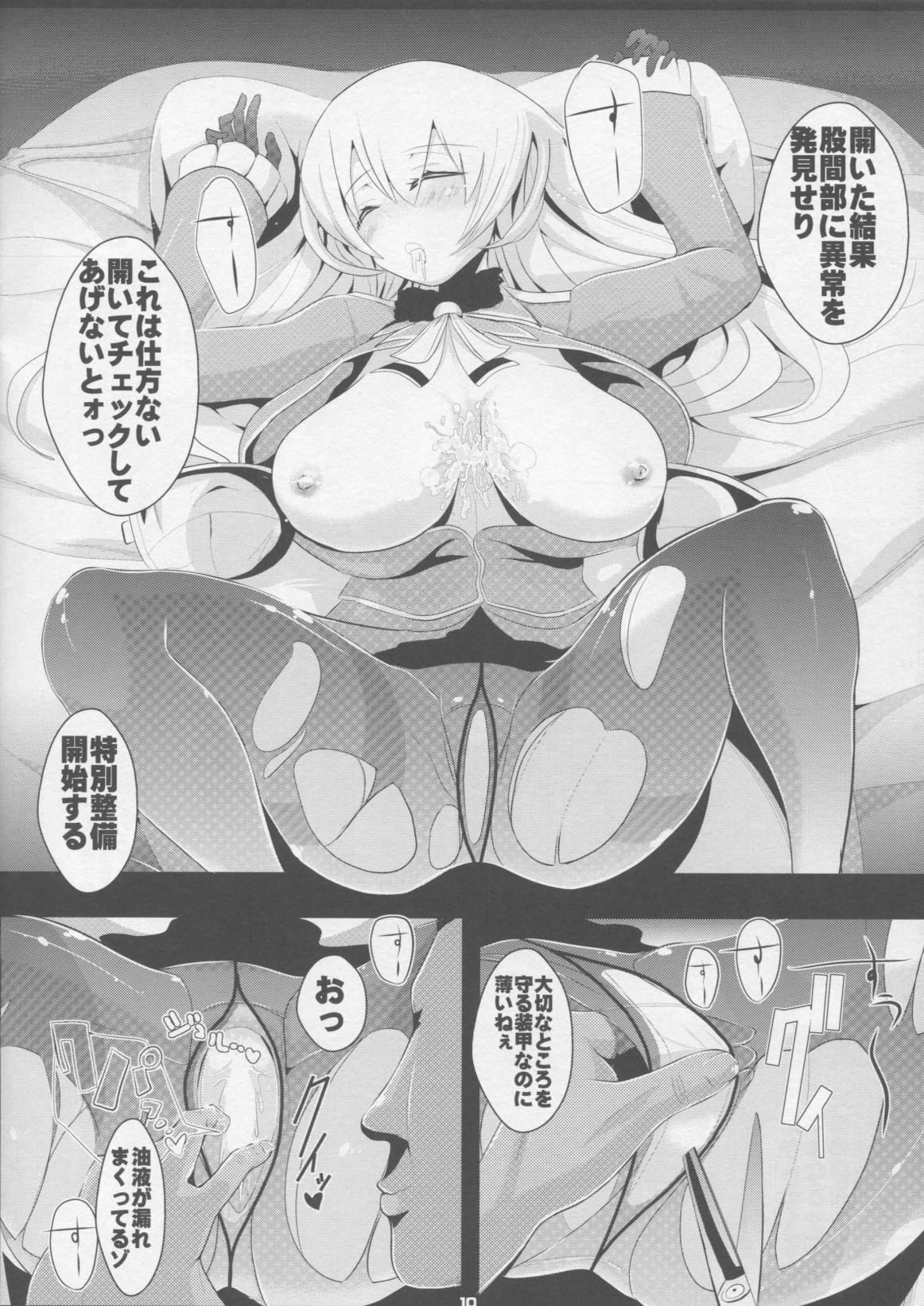 【艦これエロ漫画】強力睡眠薬を盛られたパイパン巨乳な愛宕さんが寝てる間に鬼畜整備兵さんに陵辱されちゃってるwww【艦隊これくしょん】