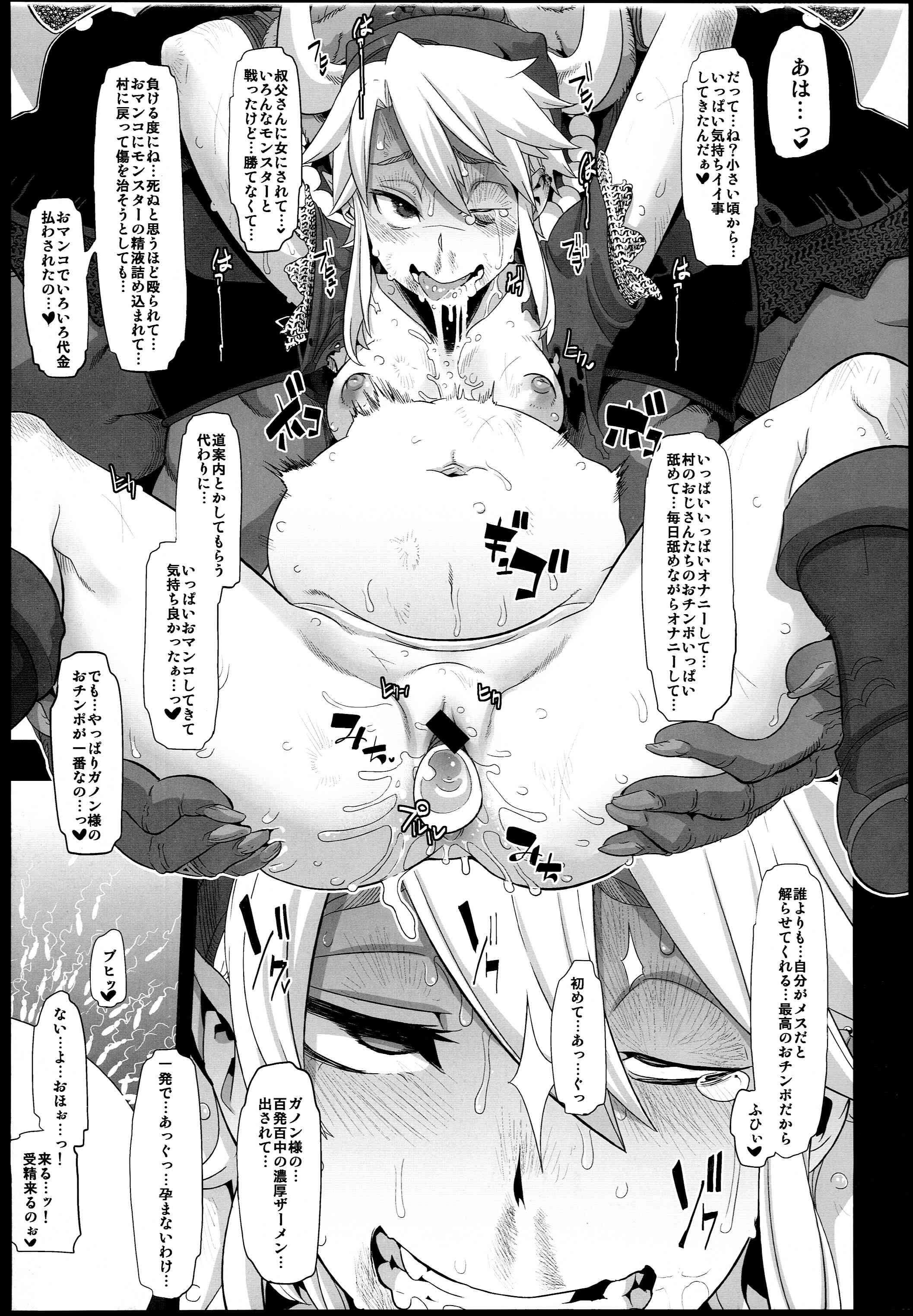 【ゼルダエロ漫画】パイパン巨乳な女体化したリンクが魔王のフルボッコにされちゃってお漏らしマンコ見せつけて命乞いwww【ゼルダの伝説】