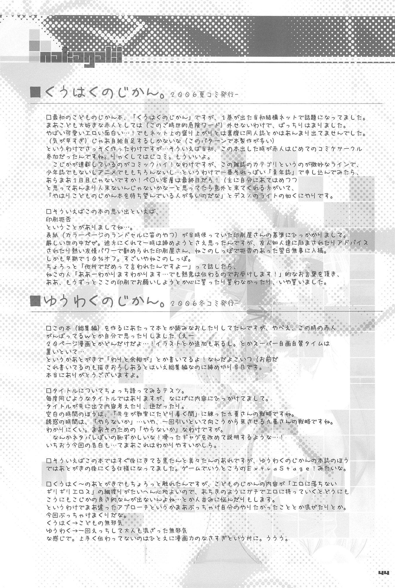 こどものじかん アニメ エロ