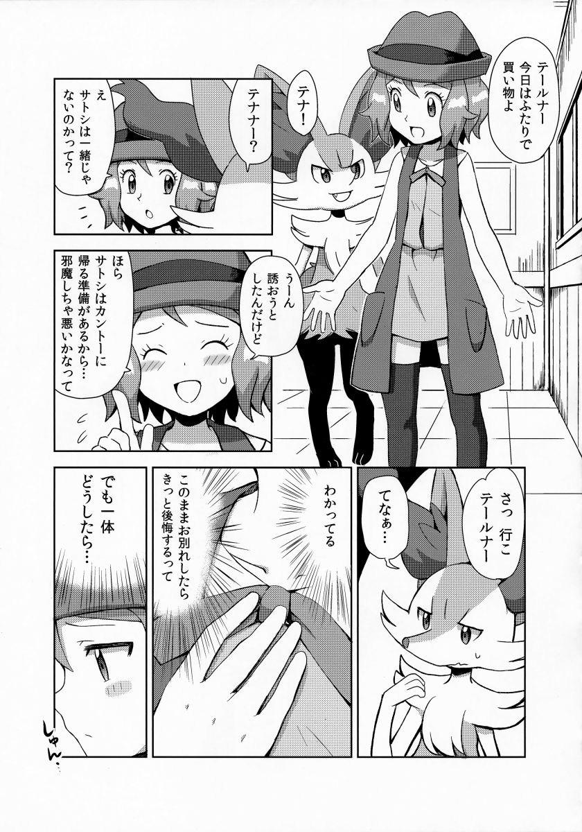 い ポケモン 漫画 エロ