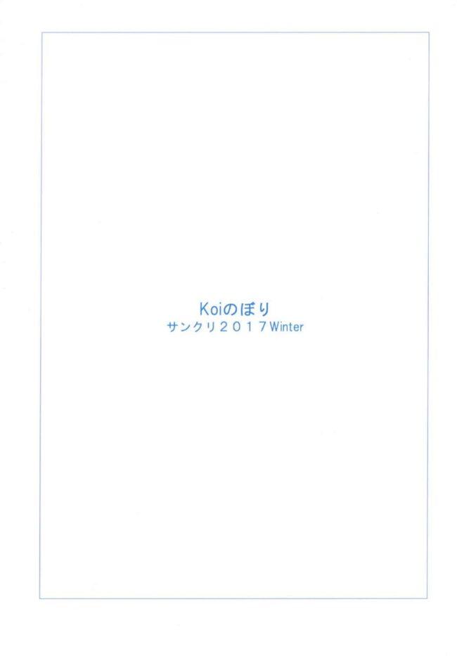 レムちゃんとすばる君のイチャイチャストーリー【リゼロ エロ漫画・エロ同人】