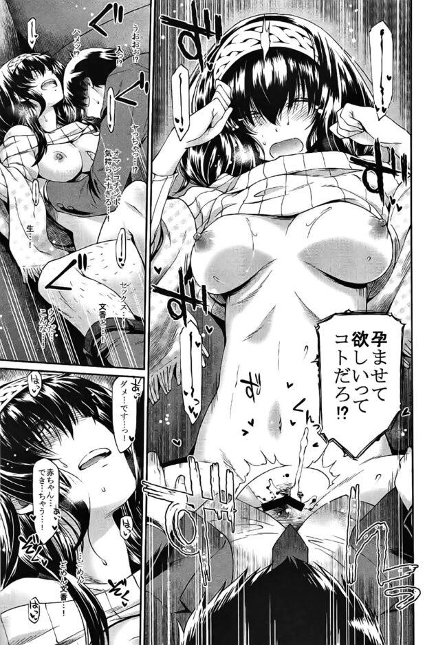 アイドル担当プロデューサーの職権乱用物語【モバマス エロ漫画・エロ同人】