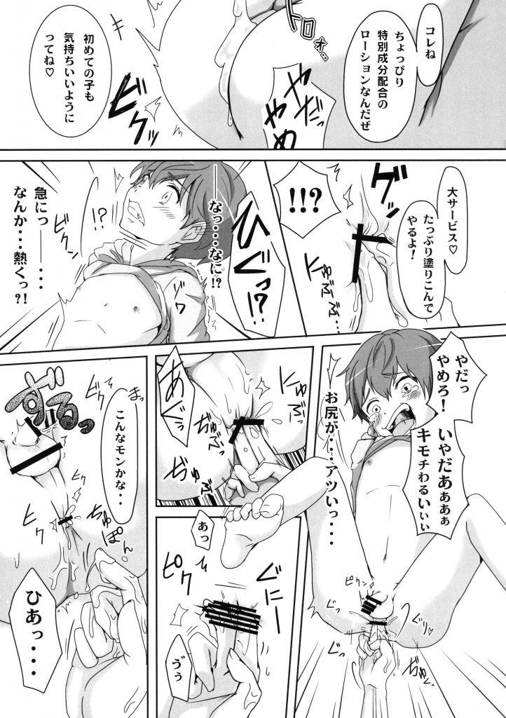 【まほいく エロ漫画・エロ同人】強姦男達にギチギチのアナルこじ開けられ輪姦されてケツ穴SEXに目覚める魔法少年のお話です。