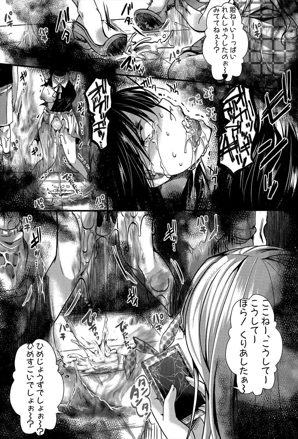 【エロ漫画同人誌】