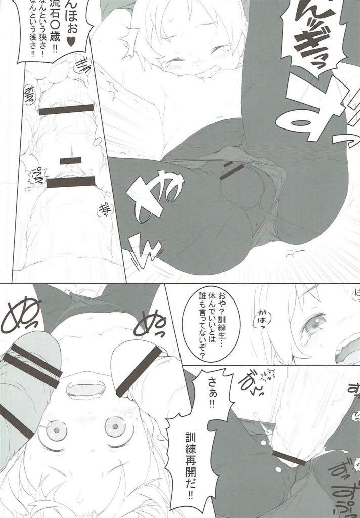 ガルパンの色んなキャラがめちゃくちゃに犯されちゃうwww【ガルパン エロ漫画・エロ同人】