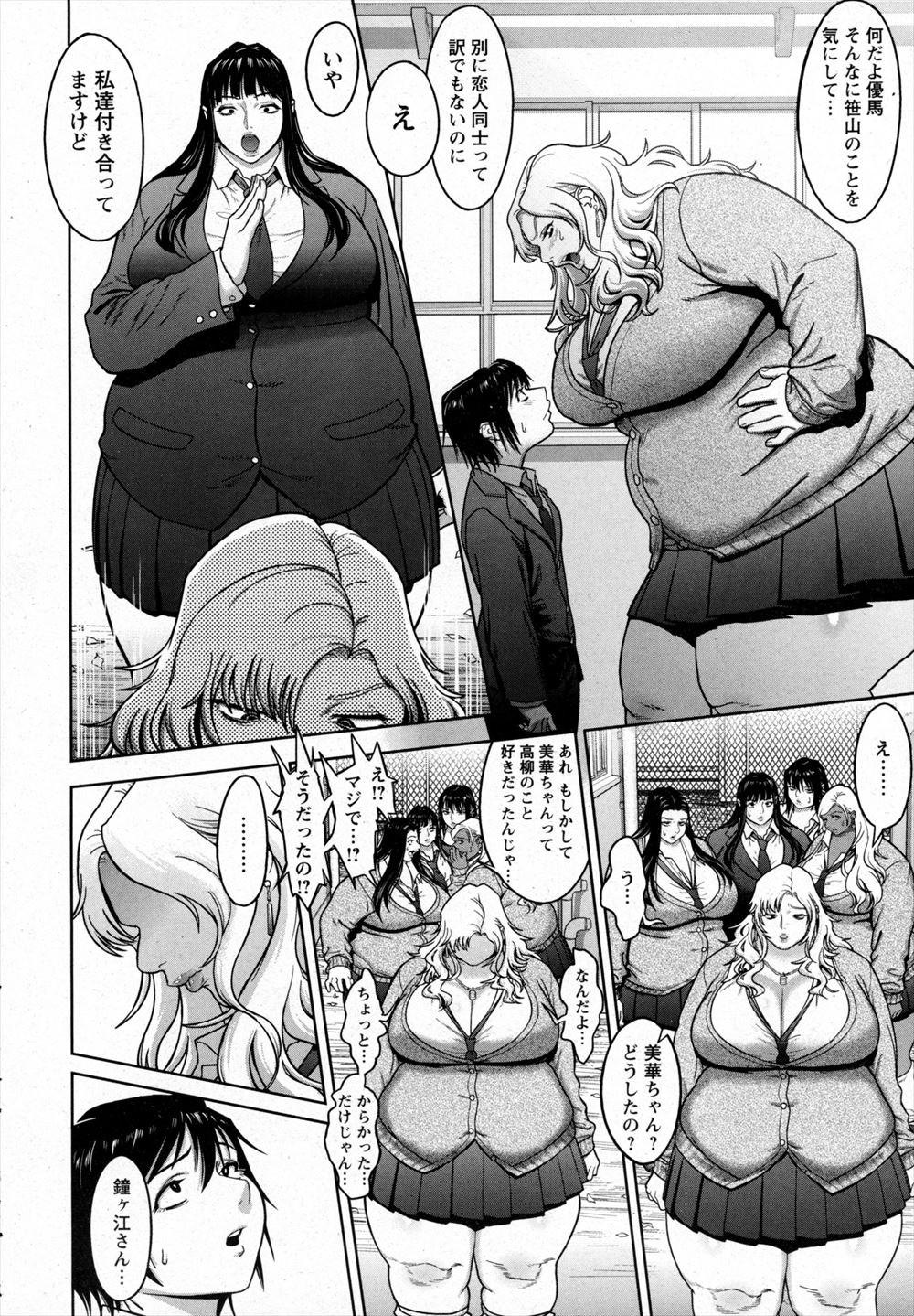 超おデブな女子校生達が男子を逆レイプでNTR青姦セックスしてるデブ専エロ漫画はこちらですwwwwwwwww 004