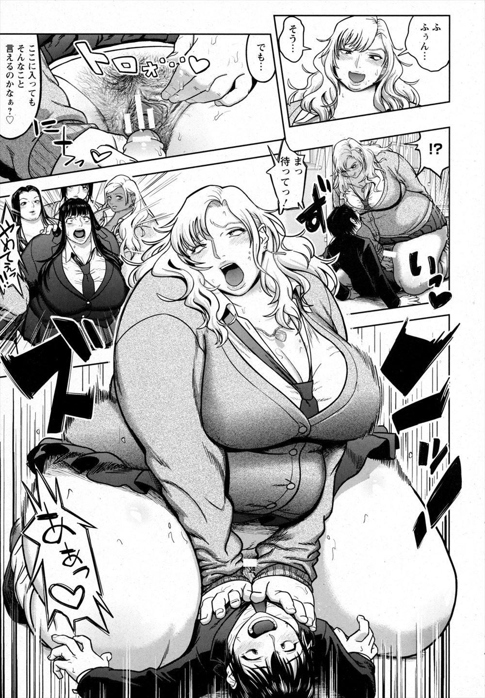 超おデブな女子校生達が男子を逆レイプでNTR青姦セックスしてるデブ専エロ漫画はこちらですwwwwwwwww 011