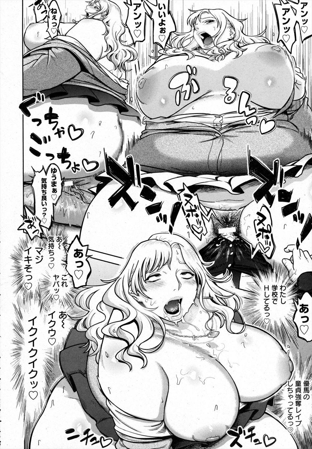 超おデブな女子校生達が男子を逆レイプでNTR青姦セックスしてるデブ専エロ漫画はこちらですwwwwwwwww 012