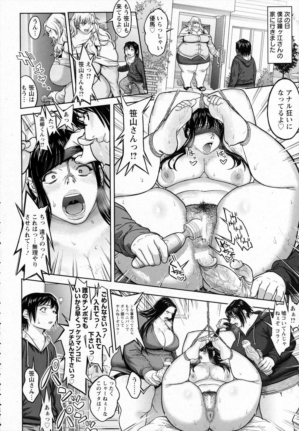 超おデブな女子校生達が男子を逆レイプでNTR青姦セックスしてるデブ専エロ漫画はこちらですwwwwwwwww 018