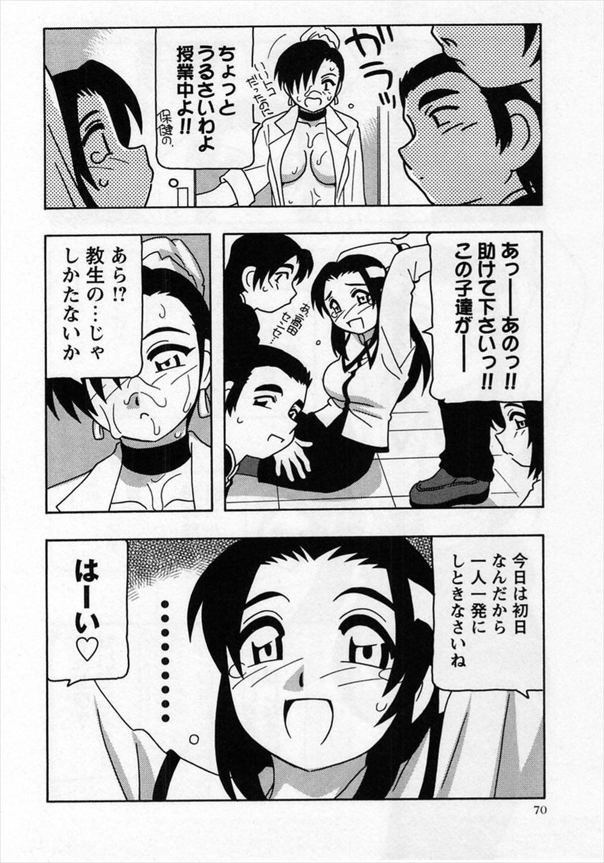 教育実習に来た女子にセクハラな質問を投げかけて襲い掛かってくる男子生徒たちにこの学校ではスキンシップは当たり前だと言われてしまった女子は隣のクラスの女教師にも同じことを言われてしまい…【エロ漫画同人誌】 006