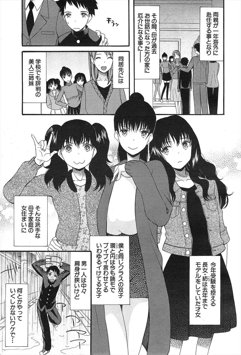 両親の海外赴任で美人3姉妹と同居することになった男子はきつい性格の3姉妹にオモチャにされてしまい女装されてしまうとすごい美少女になっちゃって…【エロ漫画同人誌】 003