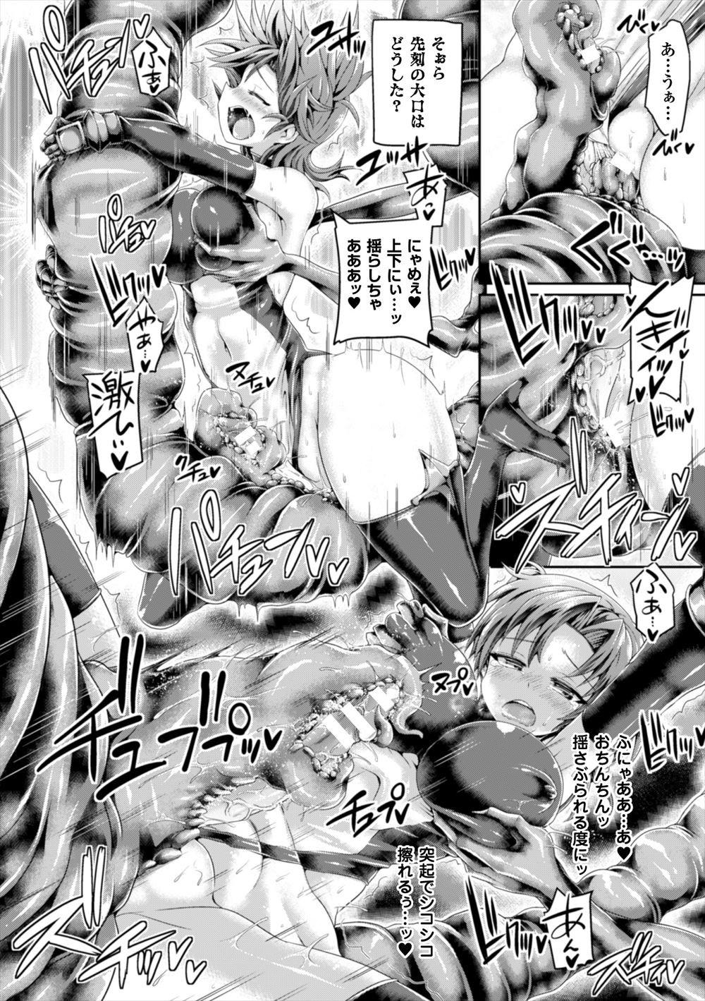 エロいボンデージスーツに身を包んだ正義の味方が魔物にふたなりに改造されたばかりか触手のヌルヌルで肉棒を擦られて身体中を刺激されて…【エロ漫画同人誌】 014