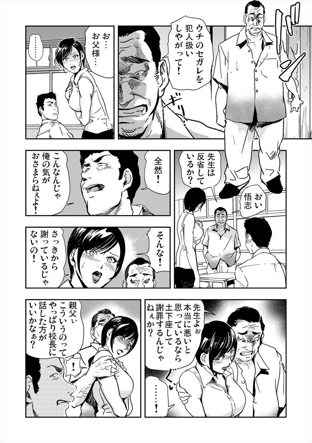 【エロ漫画】コンビニで万引きをして捕まった男子生徒と女教師がフェラチオやクンニから強姦レイプで3P中出しセックスへ!【無料 エロ同人誌】 015