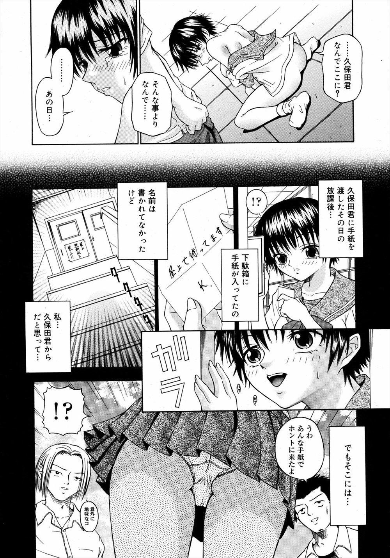 【エロ漫画】男子にラブレターを渡したセーラー服JKが二穴中出し調教セックスで絶頂させられてしまう。【無料 エロ同人誌】 006