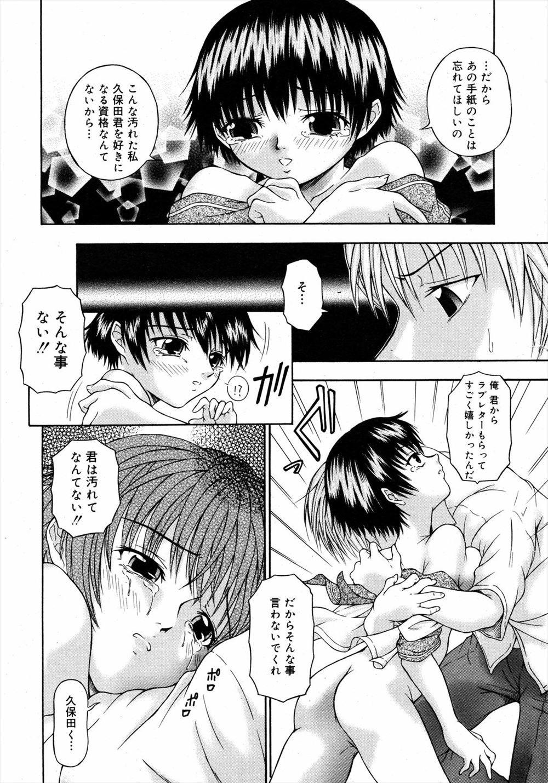 【エロ漫画】男子にラブレターを渡したセーラー服JKが二穴中出し調教セックスで絶頂させられてしまう。【無料 エロ同人誌】 008