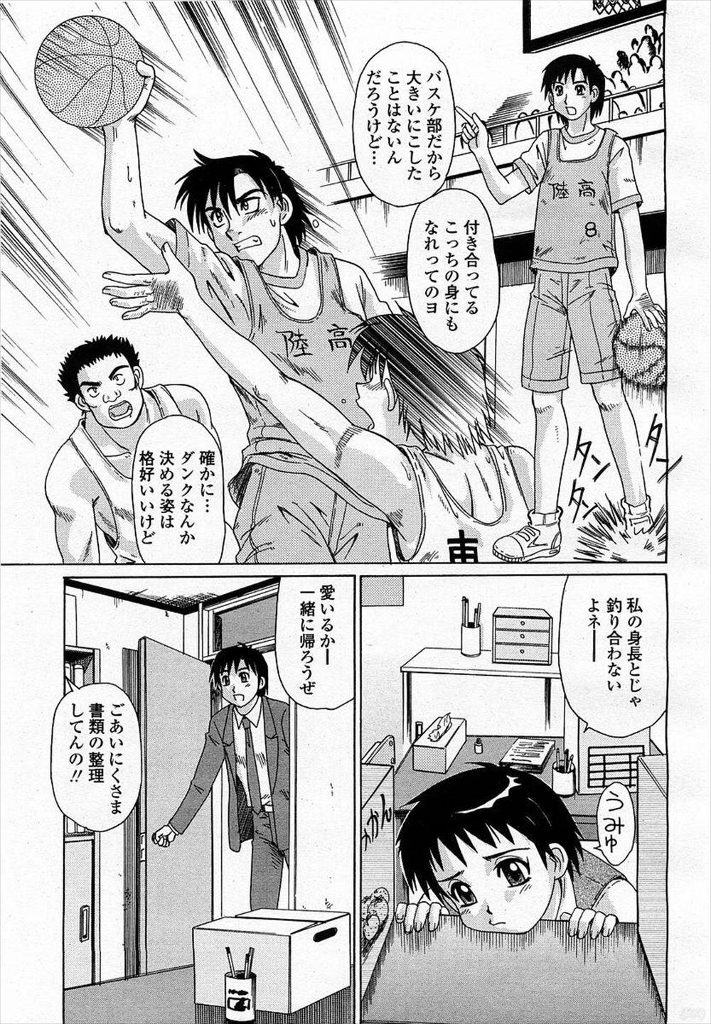 【エロ漫画】背の低いJKが彼氏に慰められ胸を揉まれ手マンクンニをされてしまうとイチャラブ中出しセックス【無料 エロ同人誌】 005