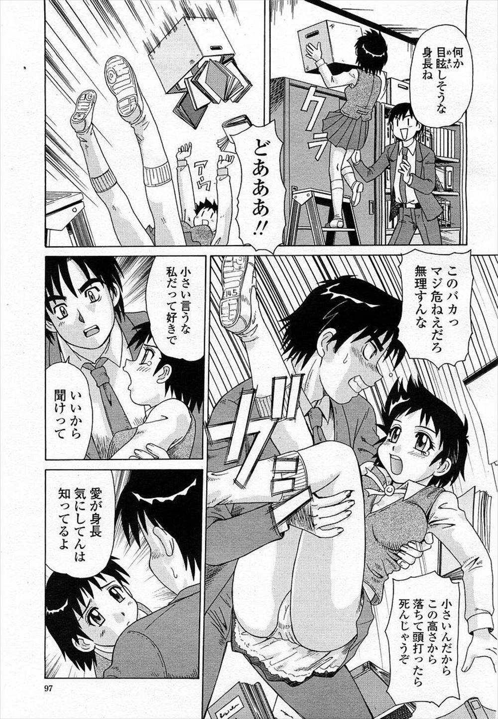 【エロ漫画】背の低いJKが彼氏に慰められ胸を揉まれ手マンクンニをされてしまうとイチャラブ中出しセックス【無料 エロ同人誌】 007