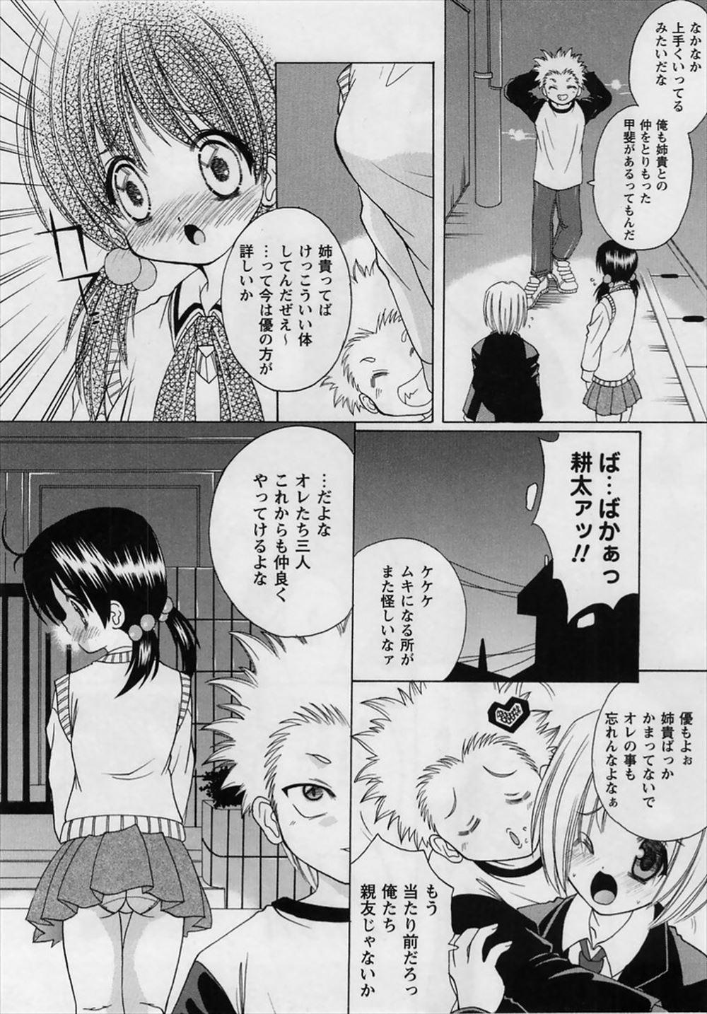 【エロ漫画同人誌】友達とロリカワな姉をくっつけた耕太は実は姉と身体の関係で友達とセックスしたばかりの姉に中出しするwwww 002