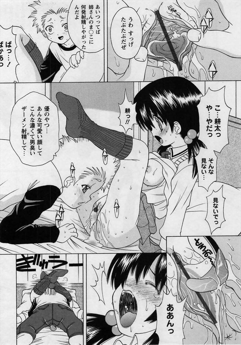 【エロ漫画同人誌】友達とロリカワな姉をくっつけた耕太は実は姉と身体の関係で友達とセックスしたばかりの姉に中出しするwwww 008