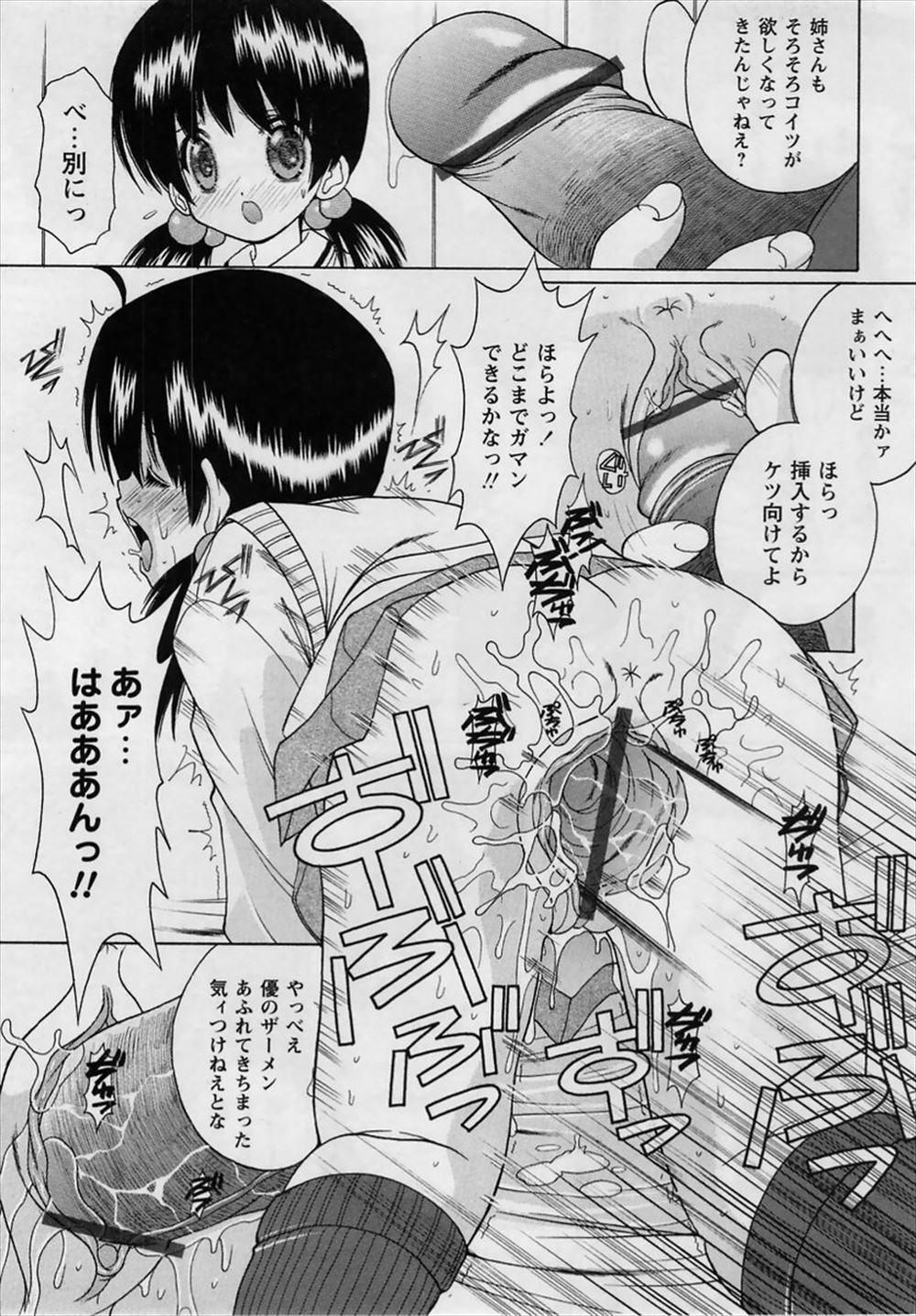【エロ漫画同人誌】友達とロリカワな姉をくっつけた耕太は実は姉と身体の関係で友達とセックスしたばかりの姉に中出しするwwww 011