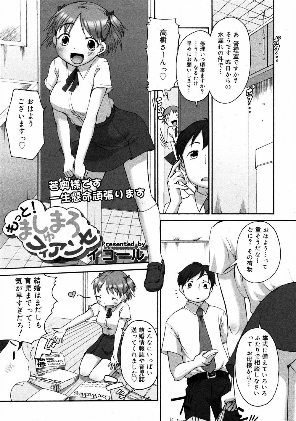 【エロ漫画同人誌】巨乳な愛子ちゃんが婚約者の家に行ったら借金取りに生ハメレイプされてしまった!! 001