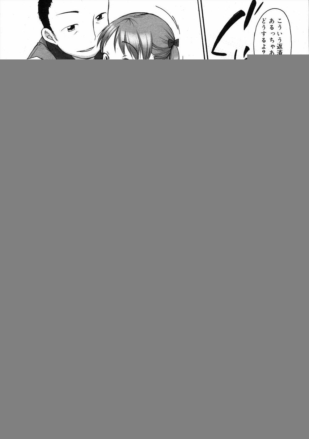 【エロ漫画同人誌】巨乳な愛子ちゃんが婚約者の家に行ったら借金取りに生ハメレイプされてしまった!! 010