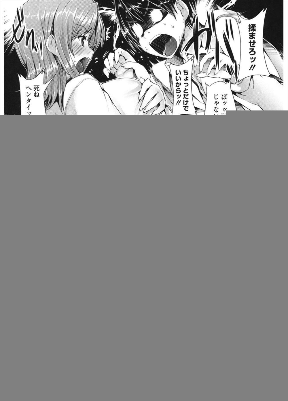 【エロ漫画同人誌】姉の爆乳に耐えられなくなった弟が姉の処女奪って近親相姦SEXしちゃうwwwww 008