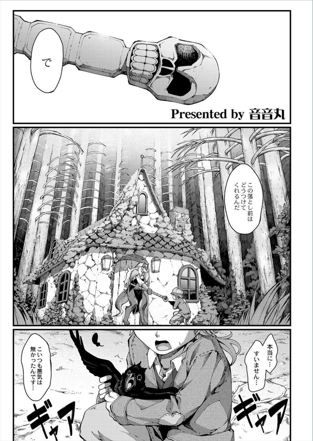 【エロ漫画同人誌】少年シドと獣女魔法使いのベルティアーノの甘く切ないストーリー。 001