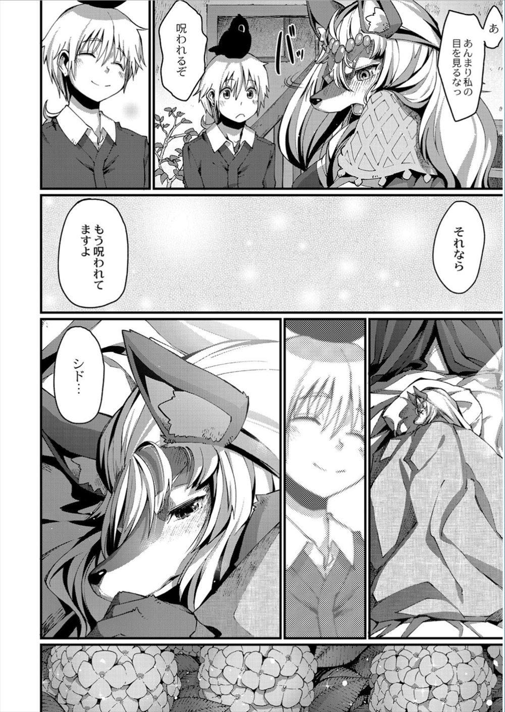 【エロ漫画同人誌】少年シドと獣女魔法使いのベルティアーノの甘く切ないストーリー。 016