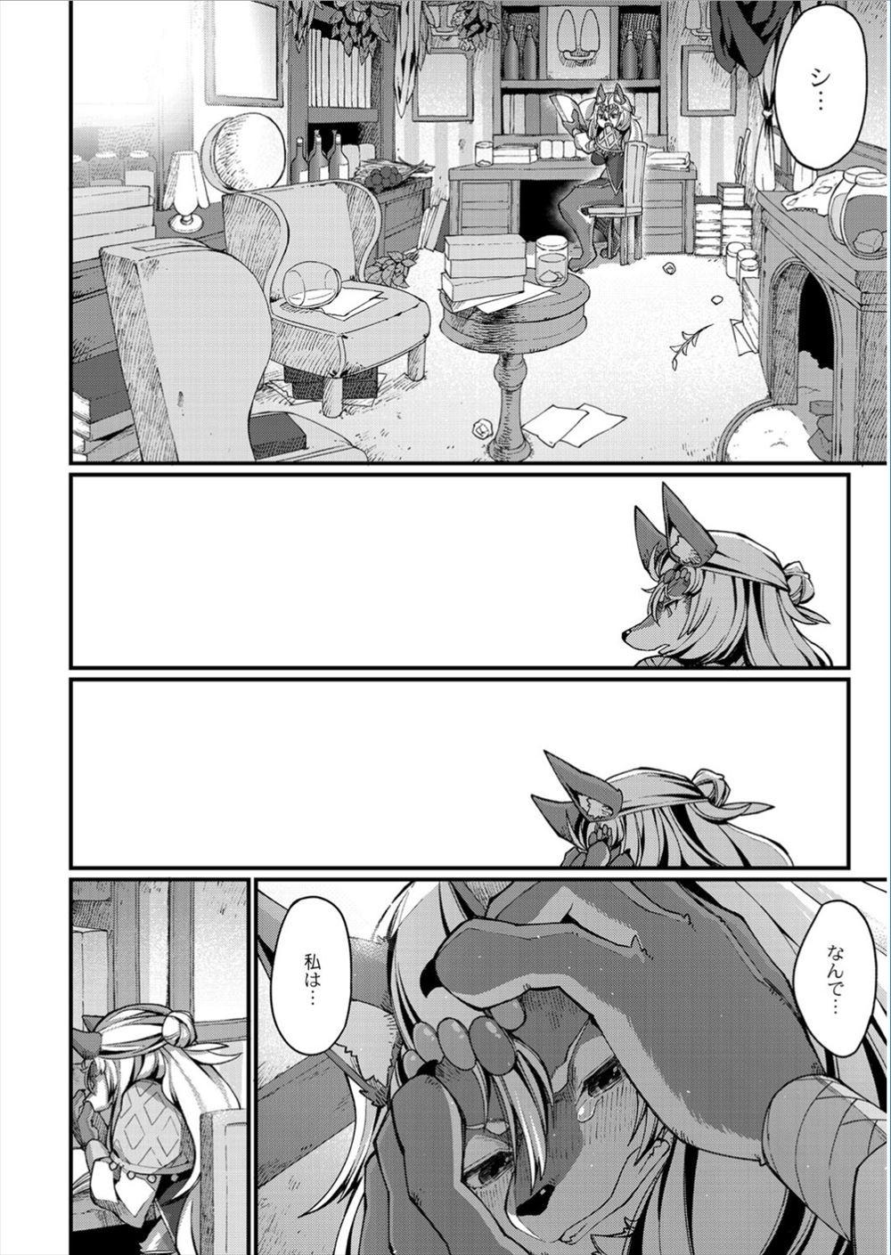 【エロ漫画同人誌】少年シドと獣女魔法使いのベルティアーノの甘く切ないストーリー。 024