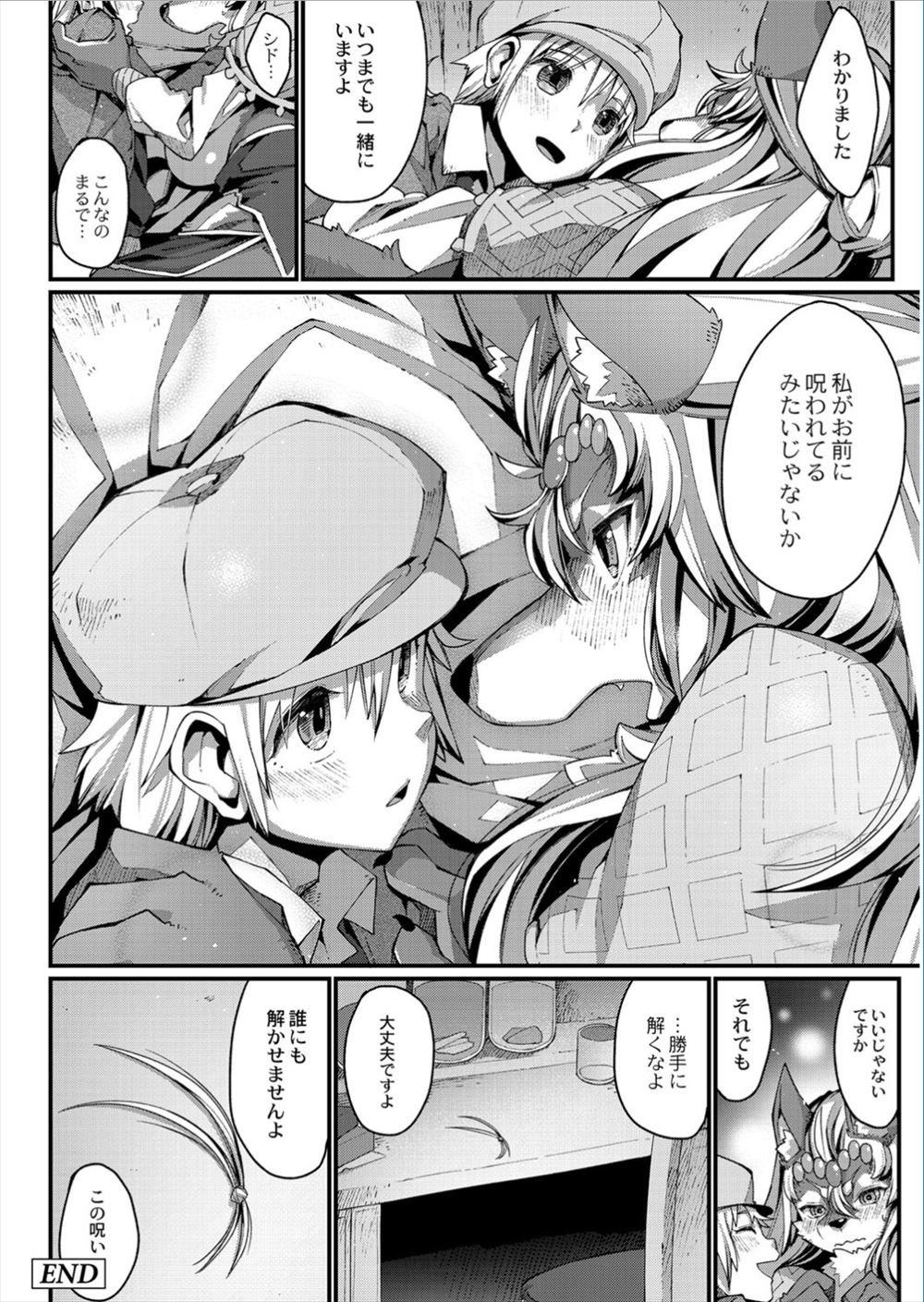 【エロ漫画同人誌】少年シドと獣女魔法使いのベルティアーノの甘く切ないストーリー。 036