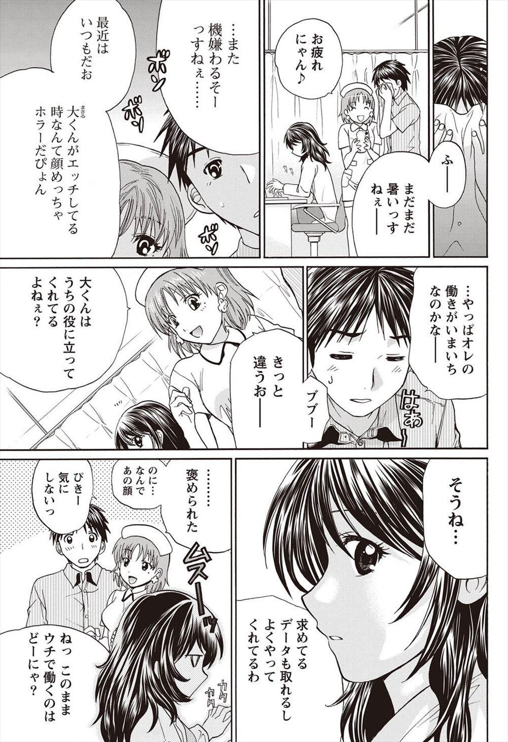 【エロ漫画同人誌】クリニックに来たセックス依存症女を治す、ってことで3Pセックスで問題解決する恋華さんwwww 003