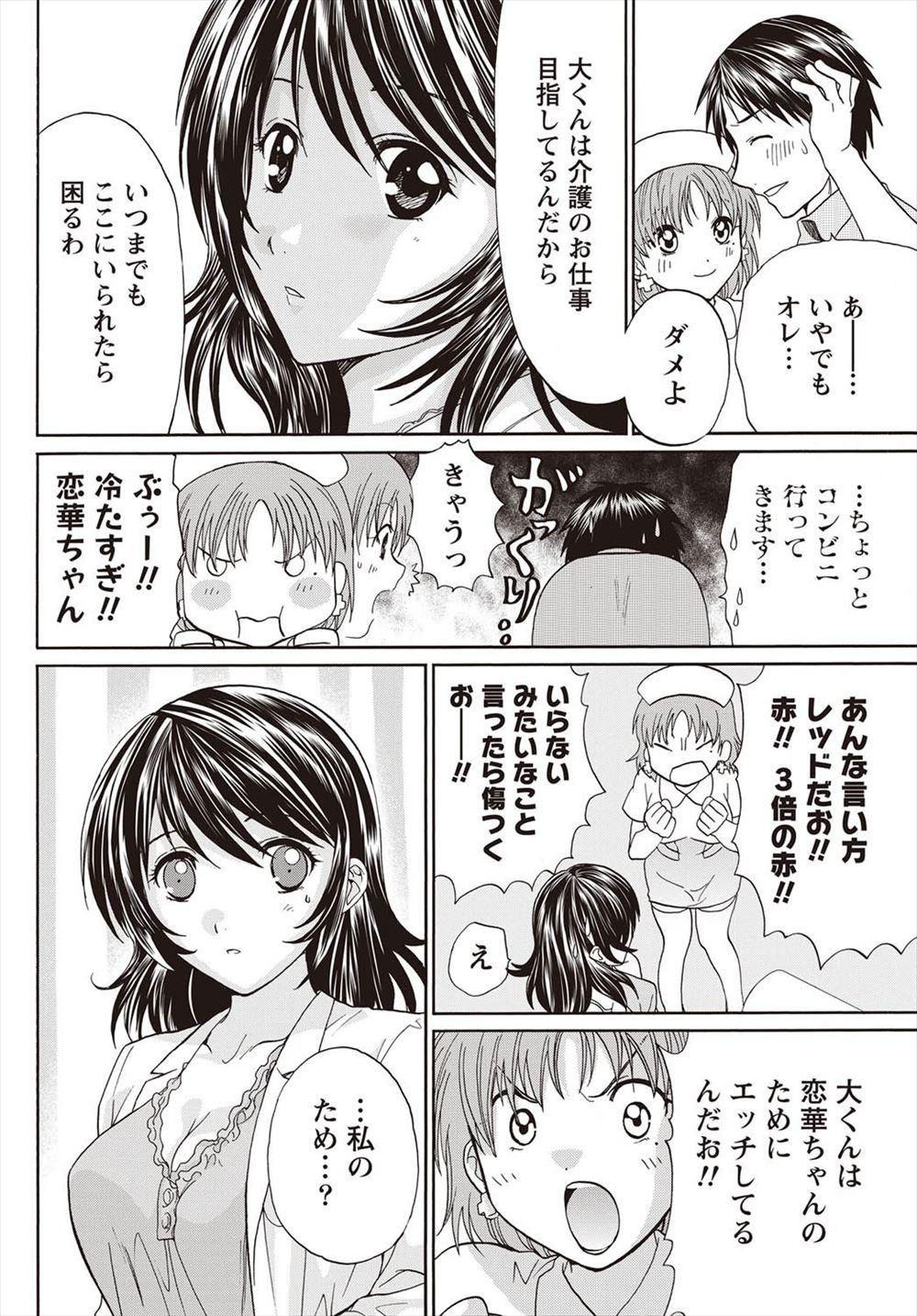 【エロ漫画同人誌】クリニックに来たセックス依存症女を治す、ってことで3Pセックスで問題解決する恋華さんwwww 004