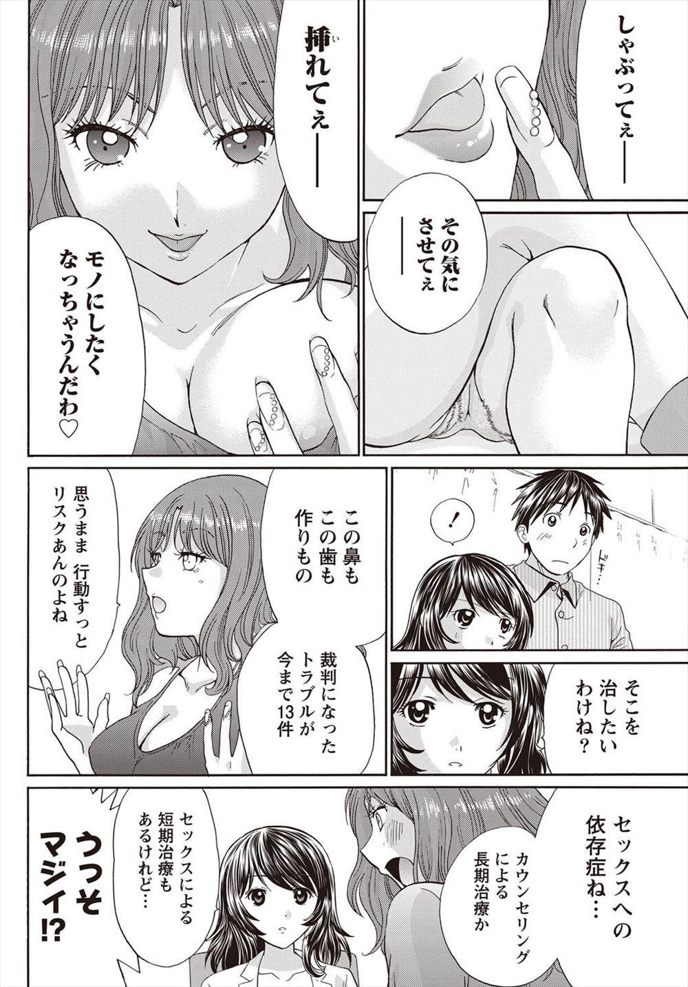 【エロ漫画同人誌】クリニックに来たセックス依存症女を治す、ってことで3Pセックスで問題解決する恋華さんwwww 006