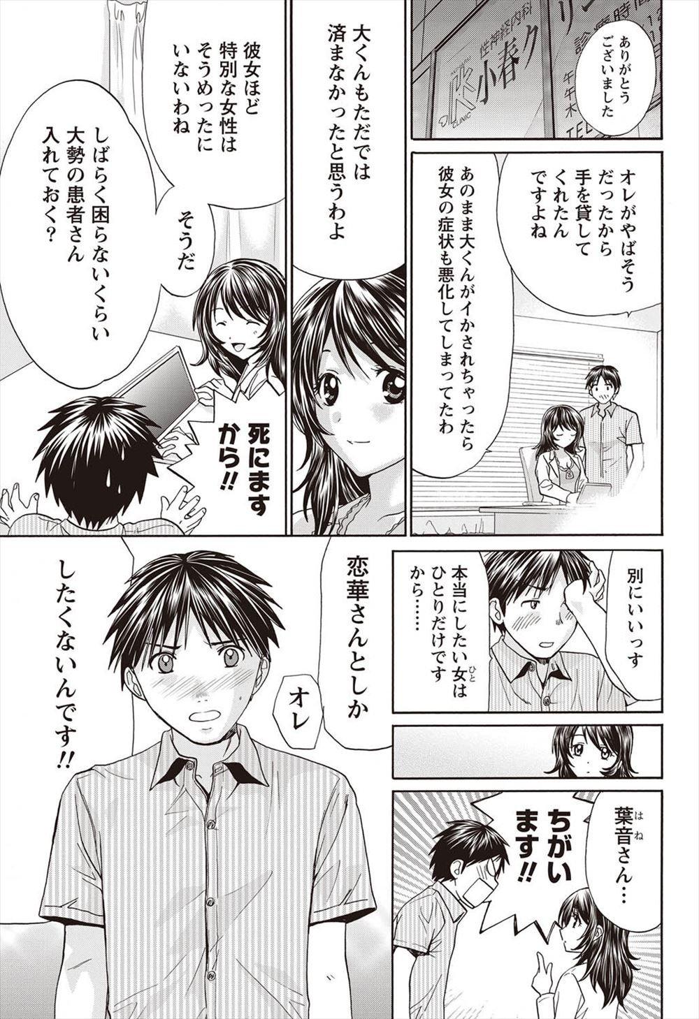 【エロ漫画同人誌】クリニックに来たセックス依存症女を治す、ってことで3Pセックスで問題解決する恋華さんwwww 013