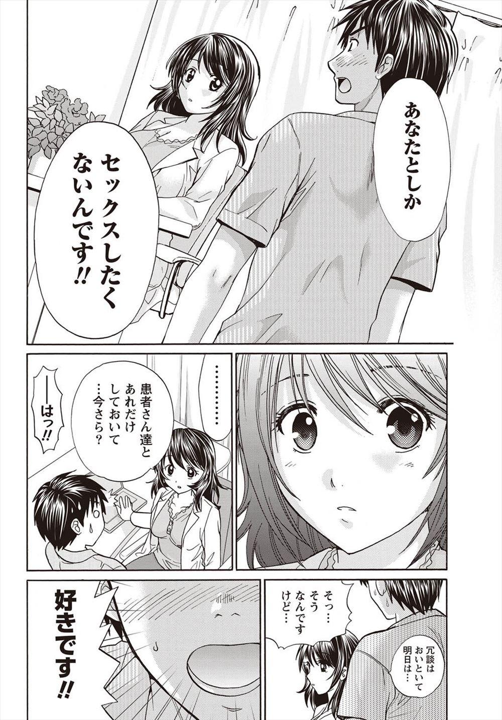 【エロ漫画同人誌】クリニックに来たセックス依存症女を治す、ってことで3Pセックスで問題解決する恋華さんwwww 014