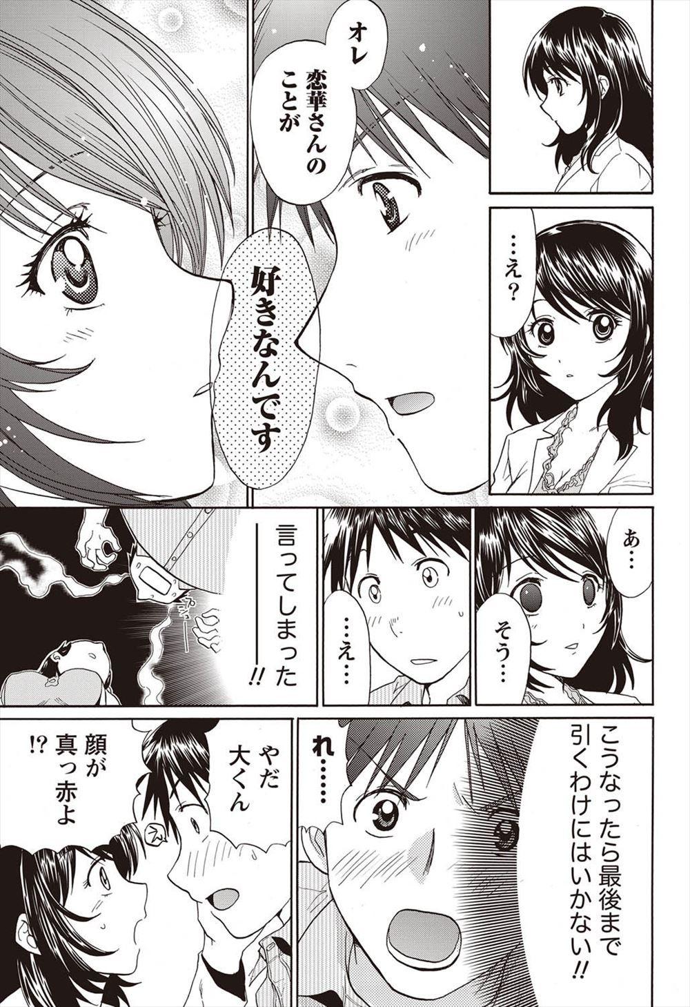 【エロ漫画同人誌】クリニックに来たセックス依存症女を治す、ってことで3Pセックスで問題解決する恋華さんwwww 015