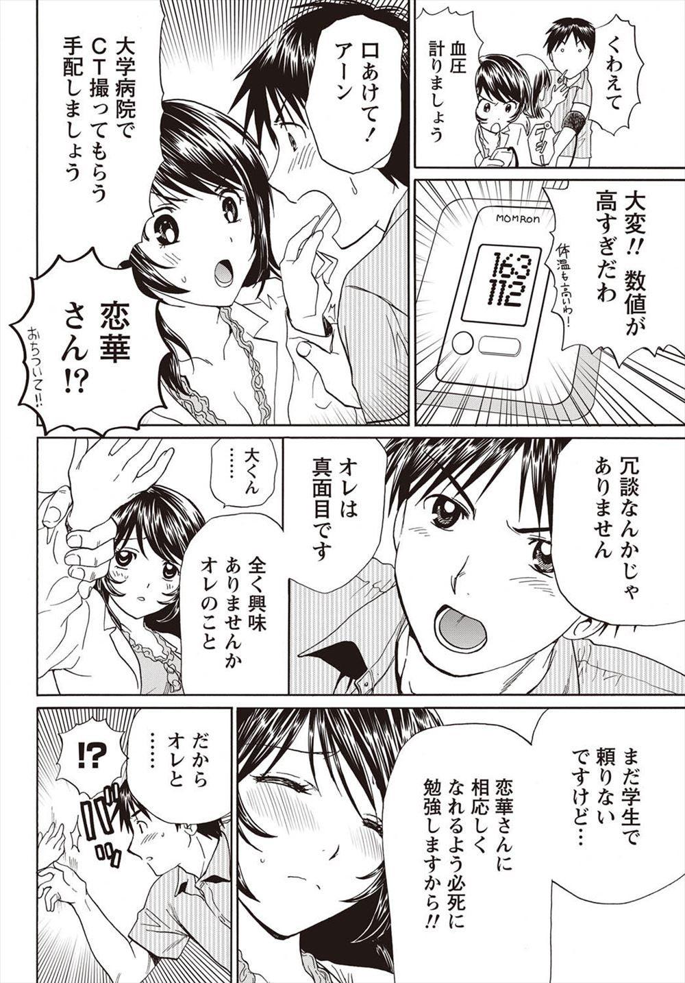 【エロ漫画同人誌】クリニックに来たセックス依存症女を治す、ってことで3Pセックスで問題解決する恋華さんwwww 016