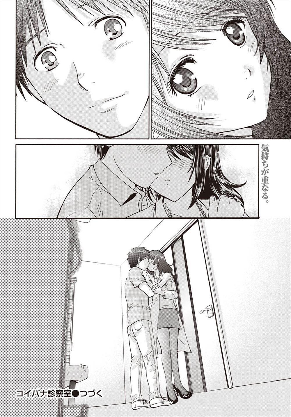 【エロ漫画同人誌】クリニックに来たセックス依存症女を治す、ってことで3Pセックスで問題解決する恋華さんwwww 020