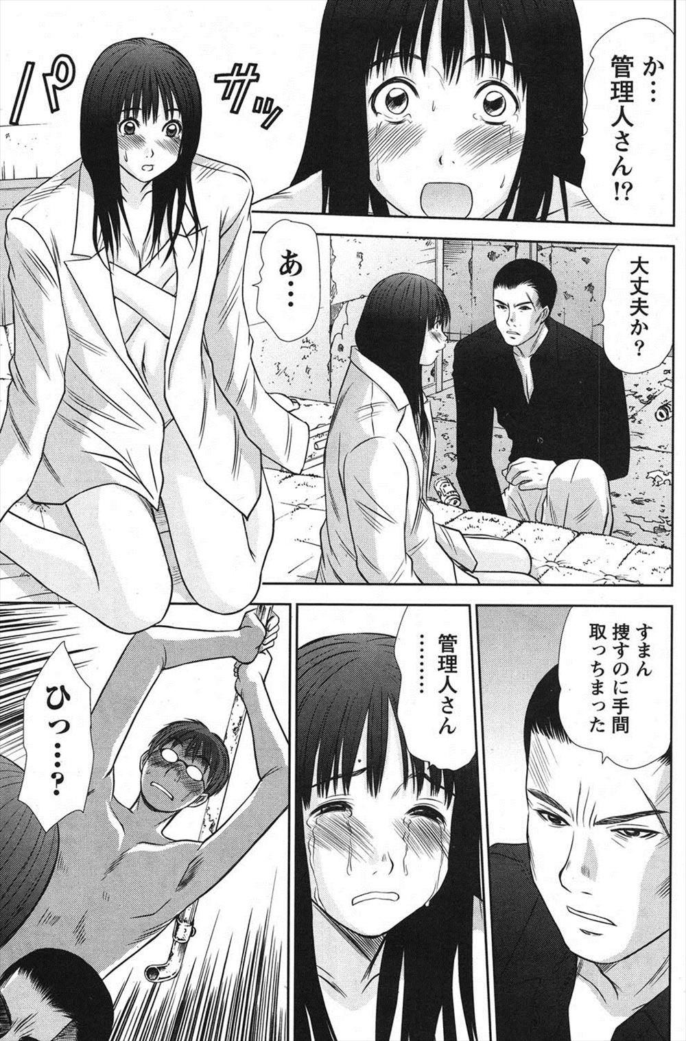 【エロ漫画同人誌】マネージャーに犯されかけた美少女アイドルがヤクザの男に助けられて抱いてもらう展開に♡ 003
