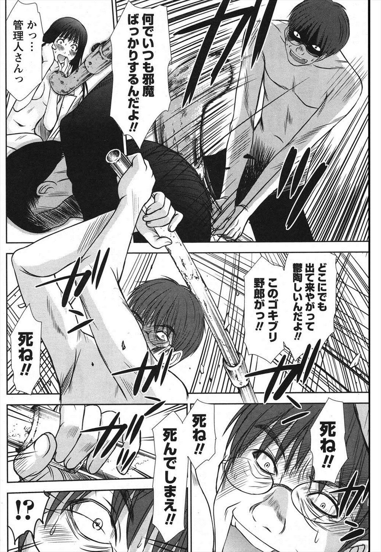 【エロ漫画同人誌】マネージャーに犯されかけた美少女アイドルがヤクザの男に助けられて抱いてもらう展開に♡ 004
