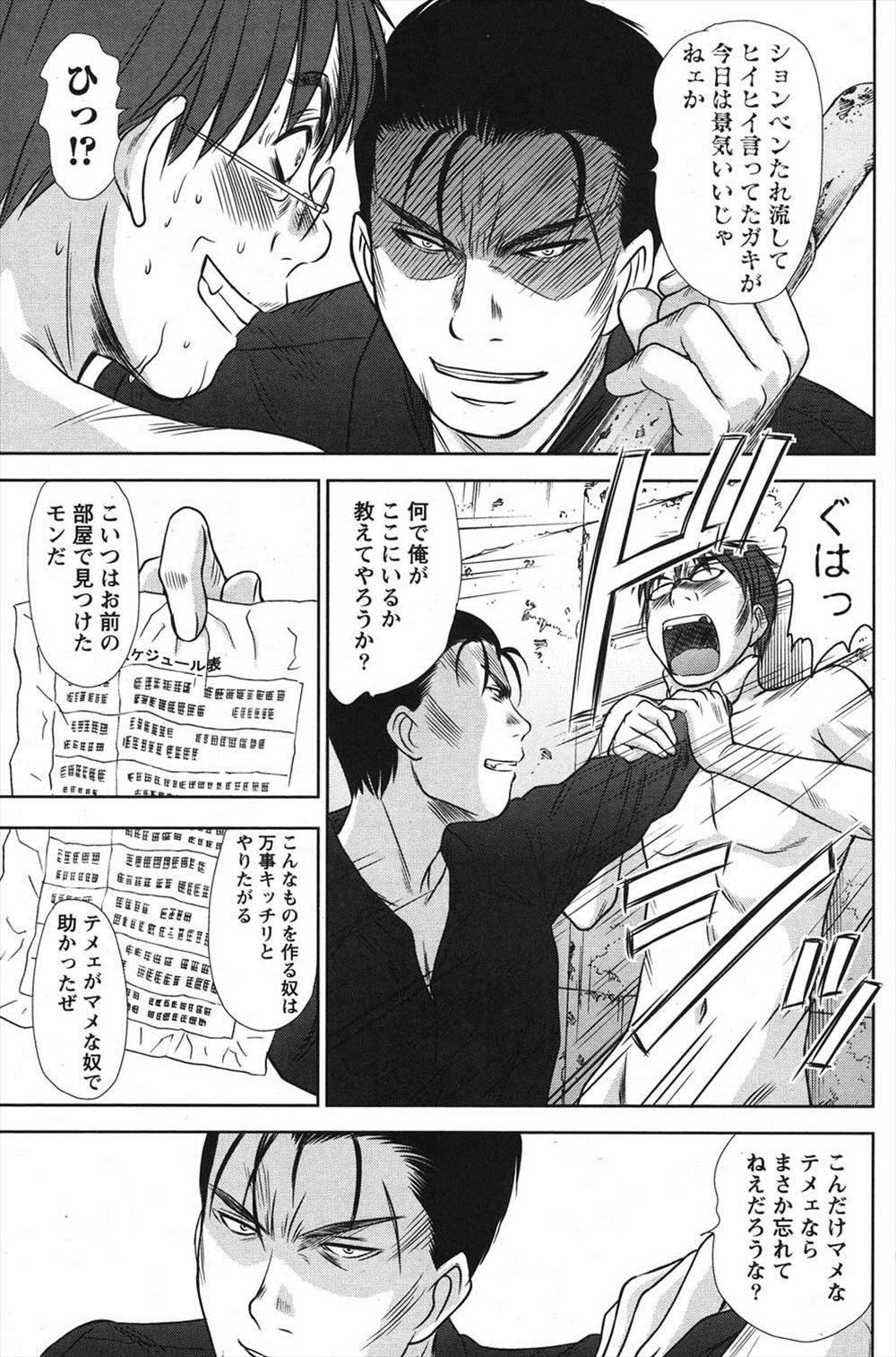 【エロ漫画同人誌】マネージャーに犯されかけた美少女アイドルがヤクザの男に助けられて抱いてもらう展開に♡ 005