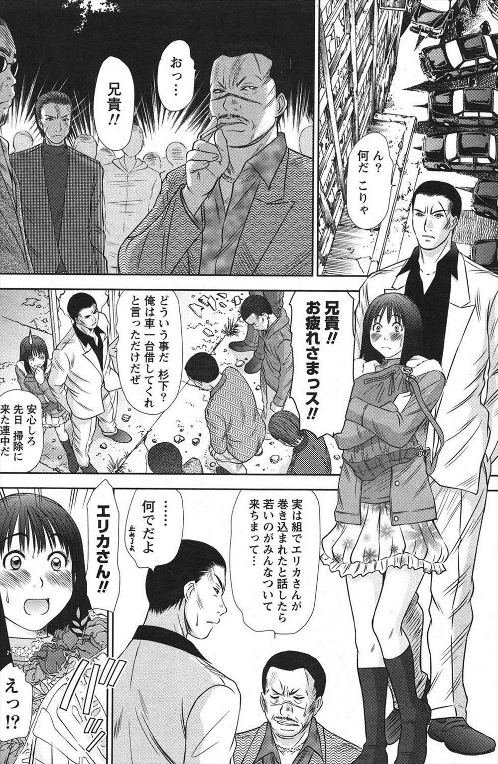 【エロ漫画同人誌】マネージャーに犯されかけた美少女アイドルがヤクザの男に助けられて抱いてもらう展開に♡ 008
