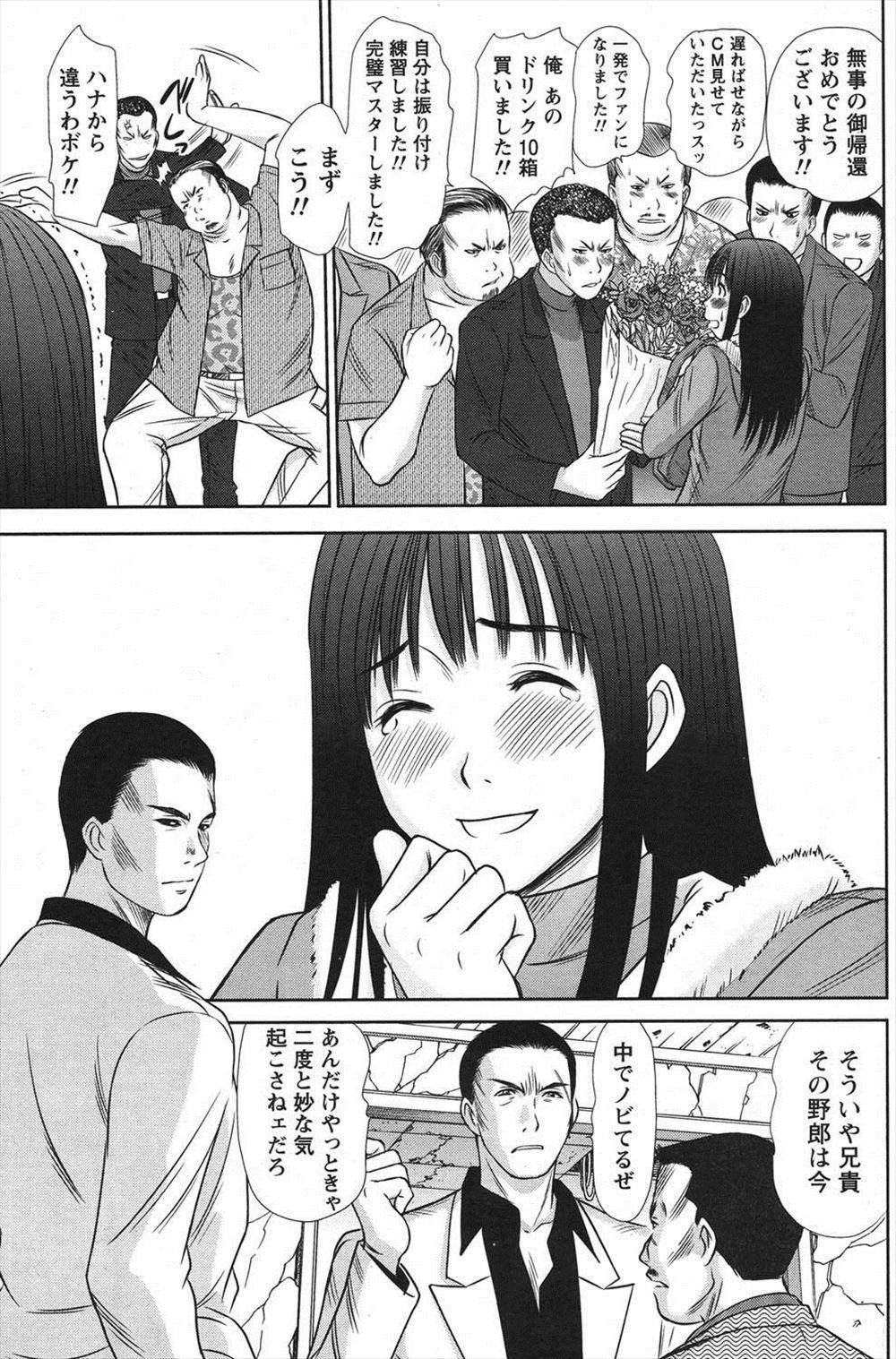 【エロ漫画同人誌】マネージャーに犯されかけた美少女アイドルがヤクザの男に助けられて抱いてもらう展開に♡ 009
