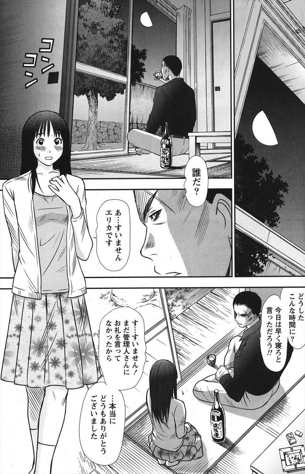 【エロ漫画同人誌】マネージャーに犯されかけた美少女アイドルがヤクザの男に助けられて抱いてもらう展開に♡ 011